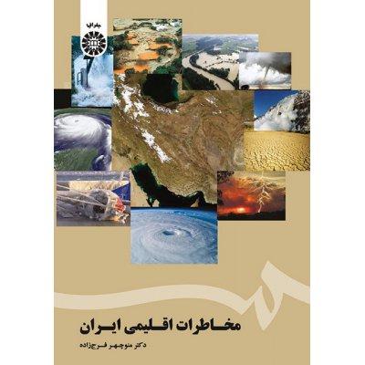 مخاطرات اقلیمی ایران
