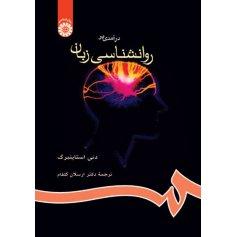 درآمدي بر روانشناسي زبان