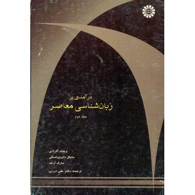 درآمدي بر زبانشناسي معاصر ( جلد دوم )