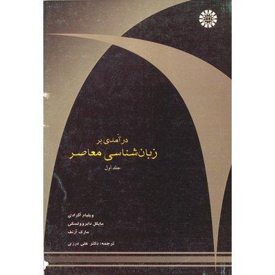 درآمدي بر زبانشناسي معاصر ( جلد اول )