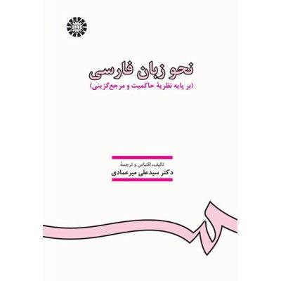 نحو زبان فارسي ( بر پايه نظريه حاكميت و مرجع گزيني )