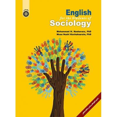 انگلیسی برای دانشجویان رشته جامعه شناسی