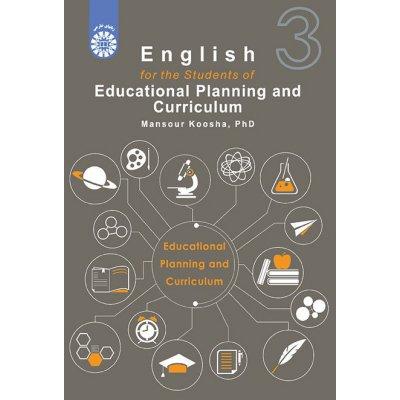 انگلیسی برای دانشجویان رشته های برنامه ریزی آموزشی و درسی