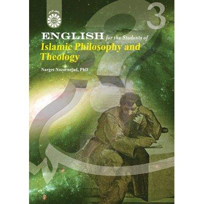 انگليسي براي دانشجويان رشته فلسفه و كلام اسلامي