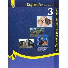 انگليسي براي دانشجويان رشته تعاون و رفاه اجتماعي (1)