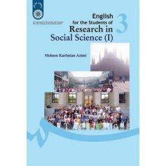 انگليسي براي دانشجويان رشته پژوهشگري علوم اجتماعي (1)