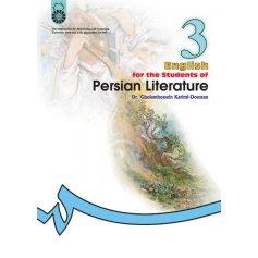 انگليسي براي دانشجويان رشته ادبيات فارسي