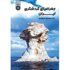 جغرافیای گردشگری ایران
