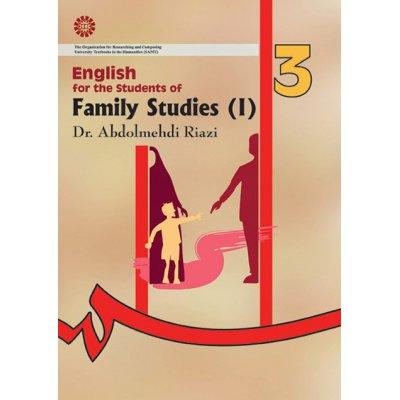 انگليسي رشته مطالعات خانواده (1)
