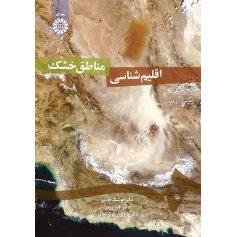 اقلیم شناسی مناطق خشک