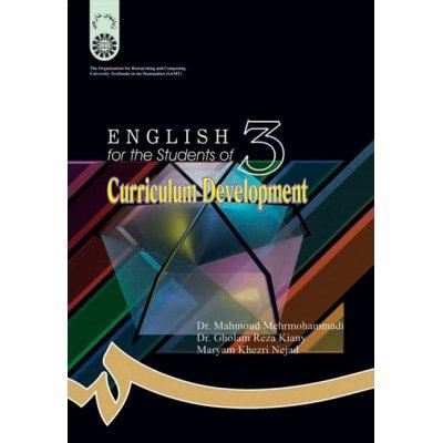 انگليسي براي دانشجويان رشته برنامه ريزي درسي