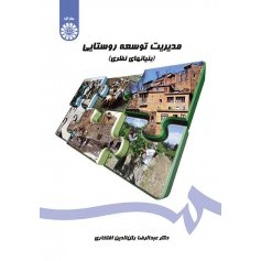 مديريت توسعه روستايي (بنيانهاي نظري)