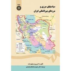 سياستهاي مرزي و مرزهاي بين المللي ايران
