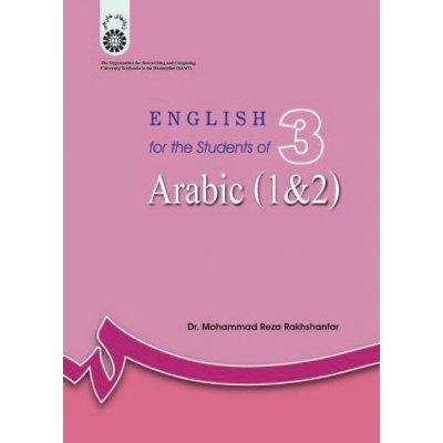 انگليسي براي دانشجويان رشته عربي ( 1 و 2 )