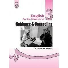 انگليسي براي دانشجويان رشته راهنمايي و مشاوره