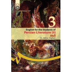 انگليسي براي دانشجويان رشته زبان و ادبيات فارسي ( 2 )