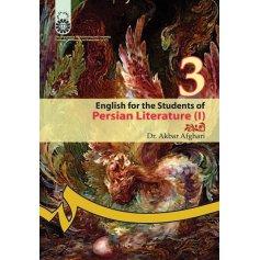 انگليسي براي دانشجويان رشته زبان و ادبيات فارسي ( 1 )