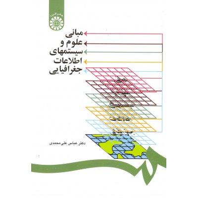 مباني علوم و سيستمهاي اطلاعات جغرافيايي