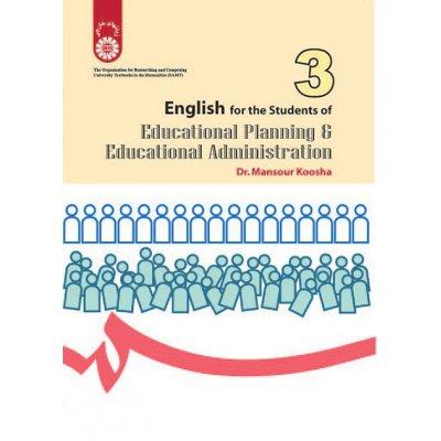 انگليسي براي دانشجويان رشته مديريت و برنامه ريزي آموزشي
