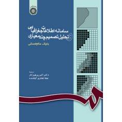 سامانه اطلاعات جغرافيايي و تحليل تصميم چندمعياري