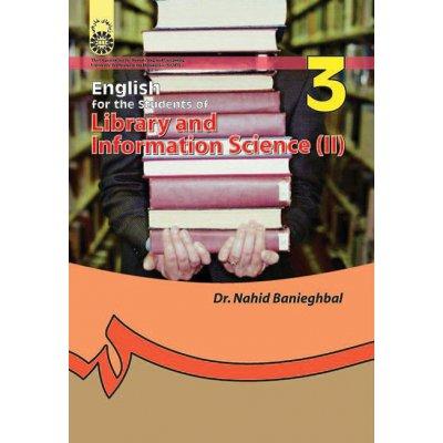 انگليسي براي دانشجويان رشته علم اطلاعات و دانش شناسی ( 2 )