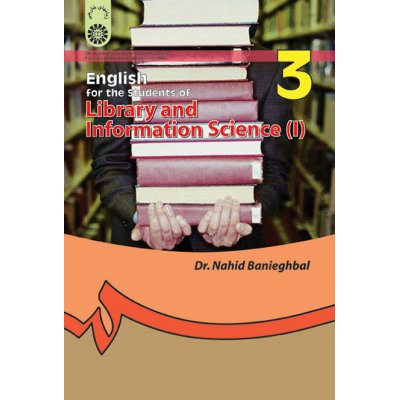 انگليسي براي دانشجويان رشته علم اطلاعات و دانش شناسی ( 1 )