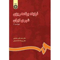 فرايند برنامه ريزي شهري ايران