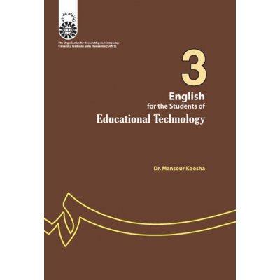 انگليسي براي دانشجويان رشته تكنولوژي آموزشي