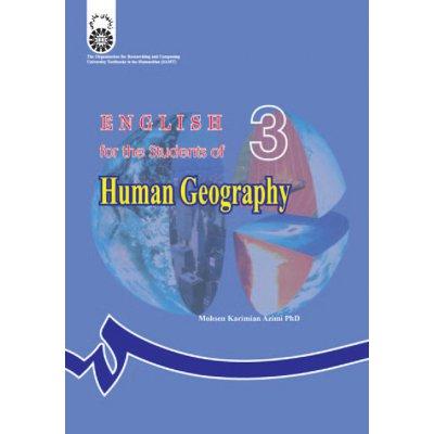 انگليسي براي دانشجويان رشته جغرافياي انساني