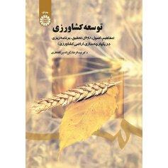 توسعه كشاورزي (مفاهيم، اصول، روش تحقيق، برنامه ريزي در يكپارچه سازي اراضي كشاورزي)