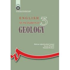 انگليسي براي دانشجويان رشته زمين شناسي