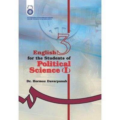 انگليسي براي دانشجويان رشته علوم سياسي (1)