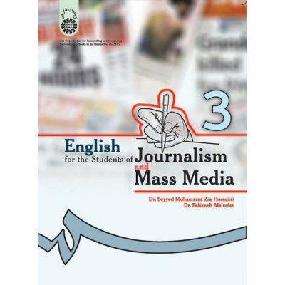 انگليسي براي دانشجويان رشته روزنامه نگاري و علوم ارتباطات