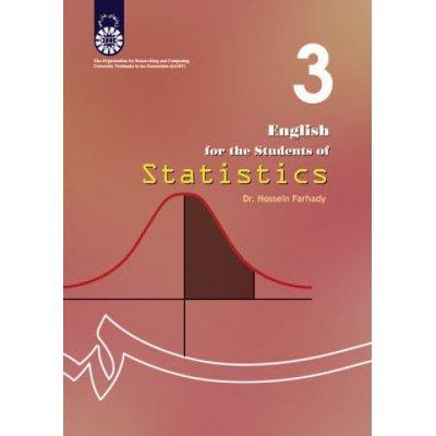 انگليسي براي دانشجويان رشته آمار