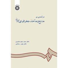 درآمدي بر منابع و مآخذ جغرافياي ايران