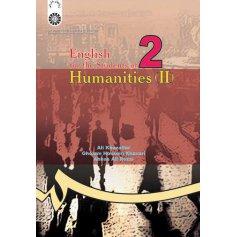 انگليسي براي دانشجويان رشته علوم انساني (2)