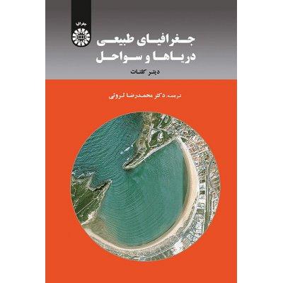 جغرافياي طبيعي درياها و سواحل