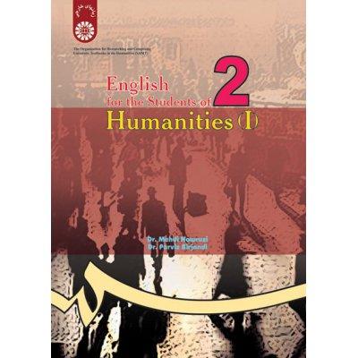 انگليسي براي دانشجويان رشته علوم انساني (1)