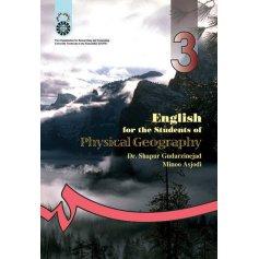 انگليسي براي دانشجويان رشته جغرافياي طبيعي