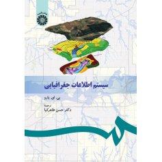 مباني سيستم اطلاعات جغرافيايي