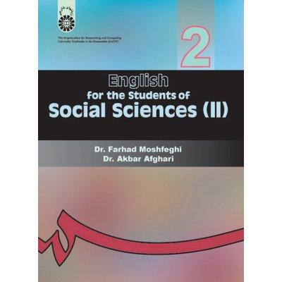 انگليسي براي دانشجويان رشته علوم اجتماعي (2)