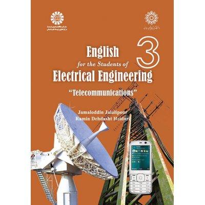 انگليسي براي دانشجويان رشته مهندسي برق (مخابرات)