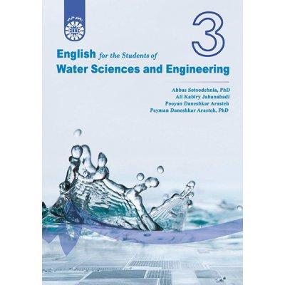 انگليسي براي دانشجويان رشته هاي علوم و مهندسي آب