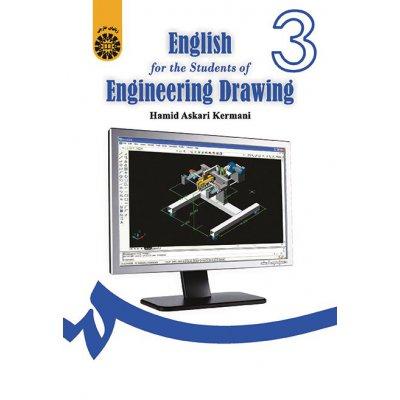 انگليسي براي دانشجويان رشته نقشه كشي و طراحي صنعتي