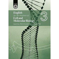 انگليسي براي دانشجويان رشته زيست شناسي سلولي و مولكولي