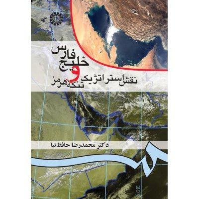 خليج فارس و نقش استراتژيك تنگه هرمز