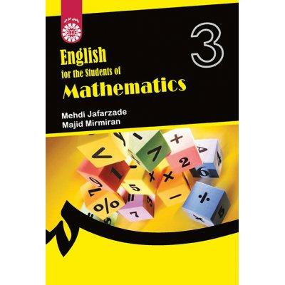 انگليسي براي دانشجويان رشته رياضي