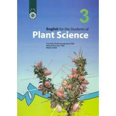 انگليسي براي دانشجويان رشته علوم گياهي