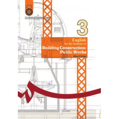 انگليسي براي دانشجويان رشته كارهاي عمومي ساختمان