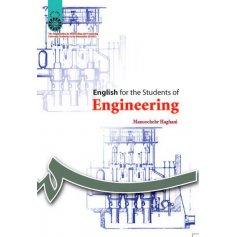 انگليسي براي دانشجويان رشته هاي فني و مهندسي